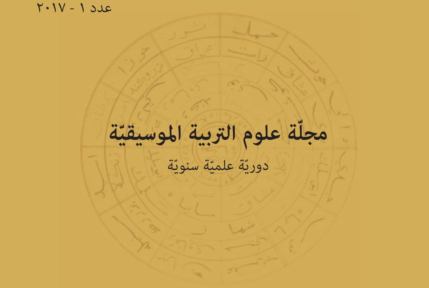 مجلّة علوم التربية الموسيقيّة